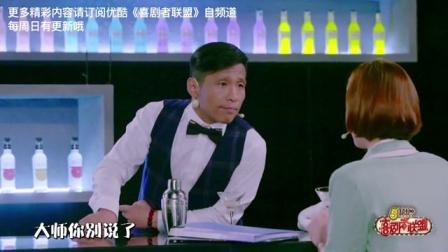 """宋小宝""""酒中加料""""灌晕美女 花式撩妹获送香吻"""