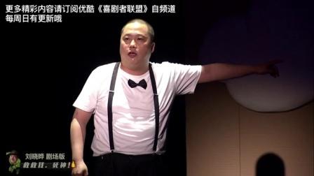 喜剧者联盟 刘晓晔话剧未删减版之校园屡次犯错被抓包
