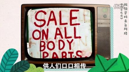 明白看世界 第二十期:北京的都市传说之朝内81号