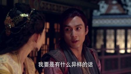 《仙剑云之凡》07集预告片
