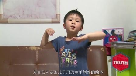 """第43期:""""太有才,太有爱""""——为孩子画100本绘本的""""80后""""爸爸"""