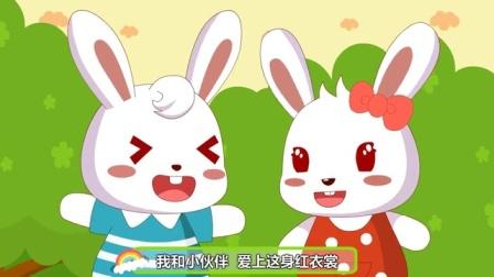 兔小贝儿歌  七星瓢虫(含歌词)