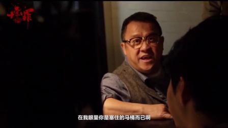 《十宗罪》曾志伟讲琛哥与梁教授区别