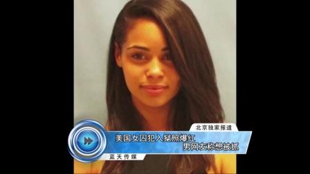 美国女囚犯入狱照爆红 男网友称想被抓 160607