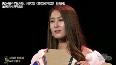 [第四期未播]刘晓晔求抱揩油马苏 神吐槽编剧无逻辑