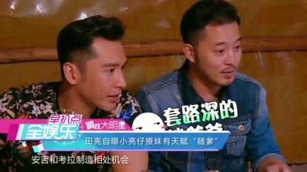 第20161021期:黄渤猎艳美女坐其大腿  郑爽亲自撤换吞公款管理员