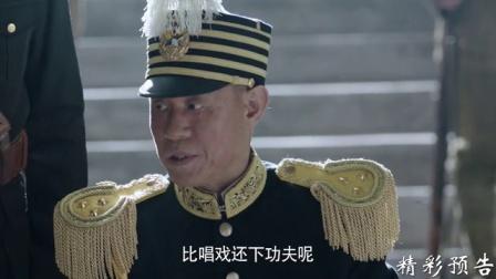 《我是红军》10集预告片