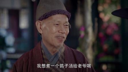 吴伯错杀信鸽煲汤 13集精彩片段