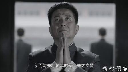 《我是红军》30集预告片
