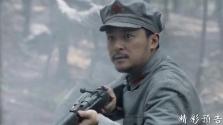 《我是红军》36集预告片