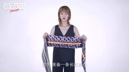最IN丝巾系法(一) 17