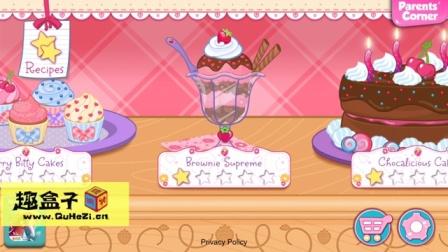 趣盒子游戏 2016 草莓小女孩 蛋糕店 制作橙子布朗尼 631