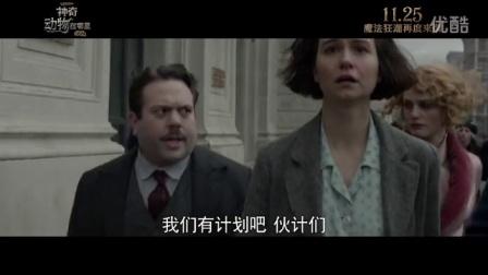 《神奇动物在哪里》魔法四人组中国定制问候视频