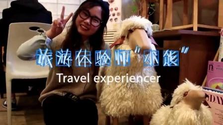 和小熊一起去天空公园看紫芒吧!《小熊喊你玩67》韩国旅游攻略