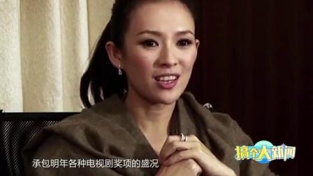 """第20161201期:章子怡首演电视剧 维密秀刘雯演绎""""中国风""""mov"""