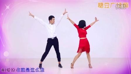 糖豆广场舞课堂《对你爱不完》双人舞 恰恰健身操