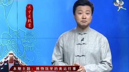 这里是北京20161205 高清