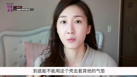 小鹿鹿bambigirl评论韩国时尚品牌imvely的气垫