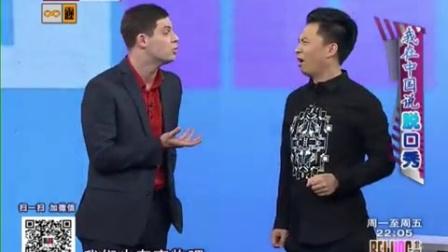 客 2016 我在中国说脱口秀 嘉宾组团表演即兴喜剧