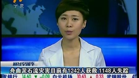 财经早班车 2010 舟曲泥石流灾害目前有1242人获救1148人失踪 100810 财经早班车