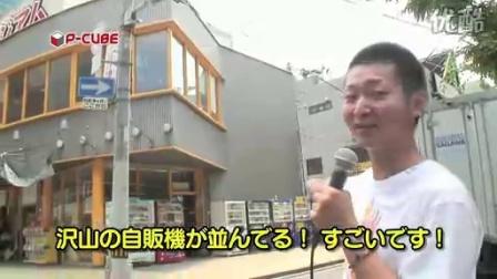惊奇大阪 日本多种多样的自动售货机
