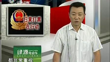 东莞扫黄风暴 100816