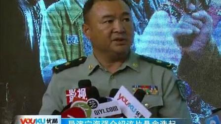 《山间铃响马帮来》登陆央视 杨恭如首次饰演军人