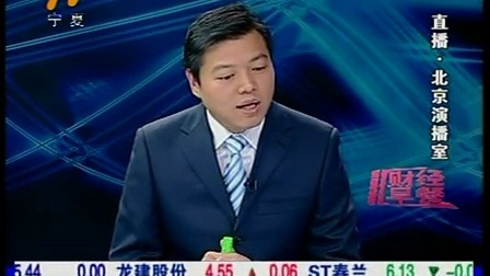 财经早班车 2010 陈晓已确保42%以上投资人投票 100927 财经早班车