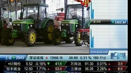 市场零距离 2010 吉峰农机 农机业的国美苏宁造就创富神话  101019 市场零距离