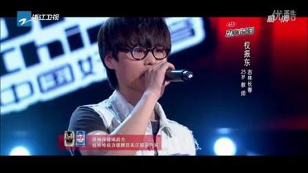 权振东 120803 中国好声音