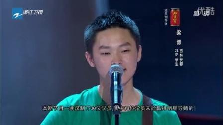 梁博《长安长安》120803 中国好声音