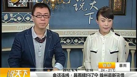电话连线:暴雨横扫辽宁 锦州最新汛情 说天下 120804