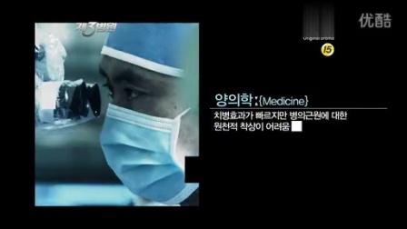 《第三医院》预告1
