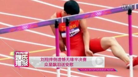 刘翔摔倒遗憾无缘半决赛  众星飙泪送安慰