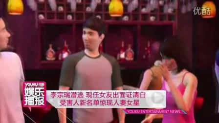 李宗瑞潜逃 现任女友出面证清白 受害人新名单惊现人妻女星 120814
