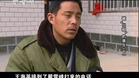 """财判 2012 被""""出租""""的童年(下) 120814"""