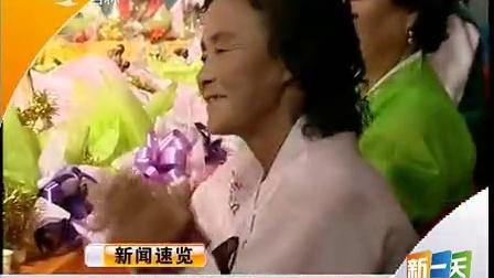 延边朝鲜族自治州州庆六十周年 举行朝鲜族花甲礼