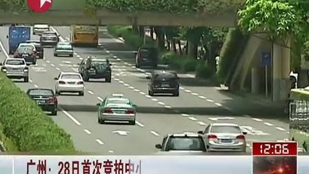 广州:28日首次竞拍中小汽车车牌 1万元起拍