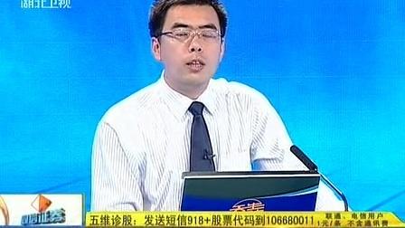 天生我财 2012 天生我财(午间版) 120820