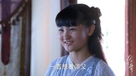 花千骨 第54集 TV版(新)预告片