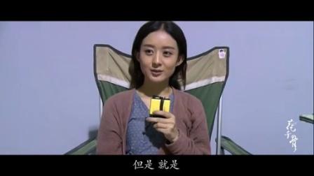 《花千骨》幕后揭秘 赵丽颖:花千骨是我的最爱