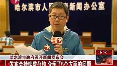 哈尔滨市政府召开新闻发布会:发布会持续数分钟  介绍了5个方面的问题[东方新闻]
