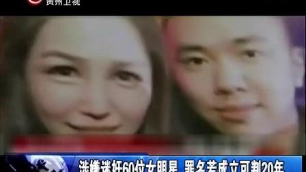 李宗瑞自首:涉嫌迷奸60位女明星