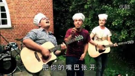 非常fresh组合《我爱中国菜》现场版