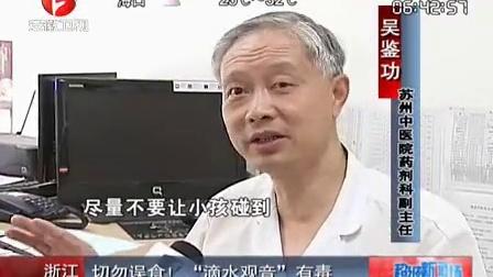 """浙江:切勿误食!  """"滴水观音""""有毒[超级新闻场]"""