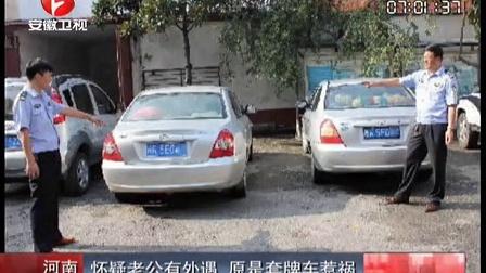 河南:怀疑老公有外遇 原是套牌车惹祸