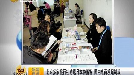 多家旅行社日本游游客 国内电商发起制裁 120915