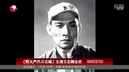 《野火春风斗古城》主演王志刚去世 娱乐星天地 120919 高清版