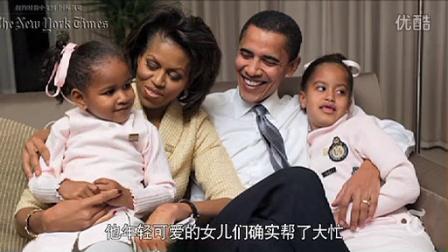 [NYT]奥巴马的女儿们