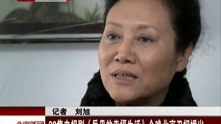 31集电视剧《岳母的幸福生活》今晚卫视播出